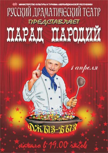 Владимир Неверов Джыз-Быз